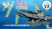ヤマト×ガルパン プラモデル1/1000継続高校メダルーサ型超重戦車
