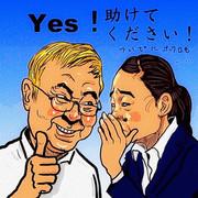 宮川選手、支援してくれますか?YES!!
