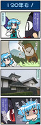 がんばれ小傘さん 2821