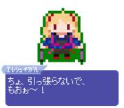 【ドット】エレシュキガル