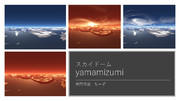 【MMDステージ配布】スカイドーム yamamizumi【スカイドーム】
