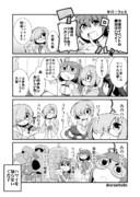 【FGO漫画】サバ☆フェス