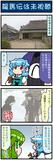 がんばれ小傘さん 2822