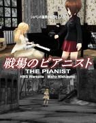 [MMD]戦場のピアニスト(2002年)