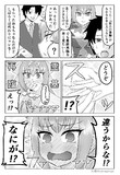 FGOのスカサハ=スカディ漫画