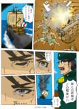 新世界日本8