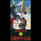 【MMDジャケットアート杯】元祖高木ブー伝説