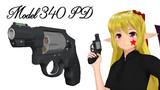 【MMD銃火器】Model 340 PD【配布】
