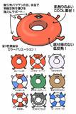 深海浮き輪低反発クッション