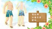 男性用水着衣装配布します。