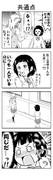 「雷堂さんは友達になりたい」⑦