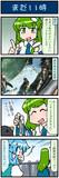 がんばれ小傘さん 2824