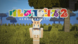【Minecraft】けものフレンズ2