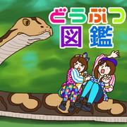 どうぶつ図鑑〜大蛇は浪漫〜