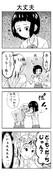 「雷堂さんは友達になりたい」⑨