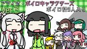 アライ式・ボイロキャラクターズ:Ver3