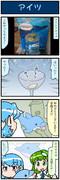 がんばれ小傘さん 2825