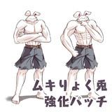 【フリー素材】ムキりょく兎強化パッチ(腕組みポーズ+考察ポーズ)