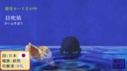 【怪奇カード-その99】貝吹坊(かいふきぼう)