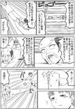 台風の漫画1