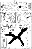 台風の漫画2