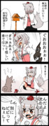 【四コマ】がんばれ椛ちゃん!