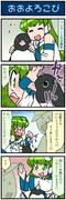 がんばれ小傘さん 2826
