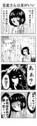 「雷堂さんは友達になりたい」⑫