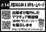第10回秋コレサークルカット(JR8DAGのAM & QRP ホームページ)