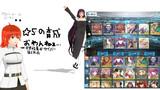 (Fate/MMD)なんだかんだで600日突破&Zero復刻…