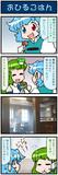 がんばれ小傘さん 2827