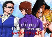 2018年8月25日でデビュー44周年になりました。THE ALFEE(ジ・アルフィー)です