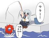 秋刀魚を釣る響