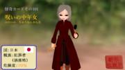【怪奇カード-その101】呪いの中年女