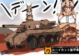けもフレ2期決定の上に2期主人公に選ばれ嬉しさのあまり装甲車で来たカラカル