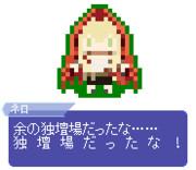 【ドット】ネロ・クラウディウス