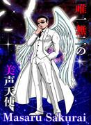 【THE ALFEE】桜井賢は天使だと思う(アルフィー・さくらいまさる)