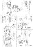 腰痛用体操