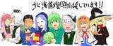 北海道復興応援しています!!