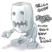 合成怪物 メタロック
