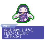 【ドット】源頼光