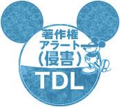 東京DL Lv2
