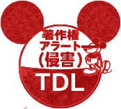 東京DL Lv3