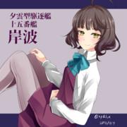 岸波(艦これ)