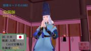 【怪奇カード-その103】陰陽師(おんみょうじ)