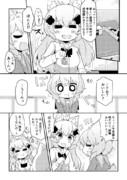 【白猫】味見