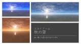 【MMDステージ配布】スカイドーム 秋の空【スカイドーム】