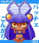 【かぷじゅう】バルタン星人二代目(水着ver)