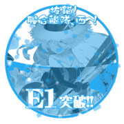 2018初秋イベントE1突破おめでとうごさいます