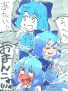 ☆チルノ☆三連星☆